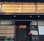 古民家ゲストハウス Fuji House ―飛騨高山―