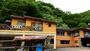 若狭・小浜・高浜『漁師の宿 大盤振る舞い ゑびす屋』のイメージ写真