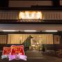 熊本『熊本和数奇司館』のイメージ写真