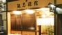 函館・湯の川・大沼・奥尻『辺見旅館』のイメージ写真