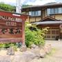 上高地・乗鞍・白骨『信州乗鞍高原 温泉の宿 やまみ』のイメージ写真