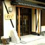 友達と吉岡温泉へ!食事つきでコスパがいい温泉宿
