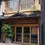 城崎温泉・豊岡・出石・神鍋『城崎温泉 みつわ旅館』のイメージ写真