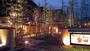 福島県でgotoトラベルの恩恵を受けていない温泉宿を教えてください
