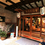 下部温泉 古湯坊源泉館の写真