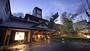 塩原・矢板・大田原・西那須野『塩原温泉 源美の宿 会津屋』のイメージ写真