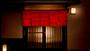 市原・木更津・君津・富津・鋸南『お宿ひるた』のイメージ写真
