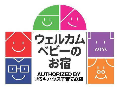 伊豆高原 全室露天風呂付客室1日2組の宿 花彩亭