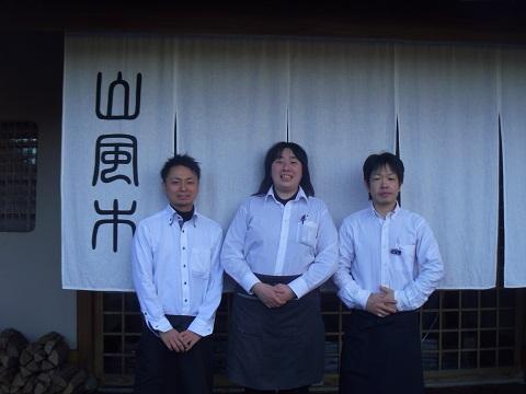 遠刈田温泉 別邸 山風木