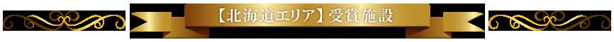 北海道受賞