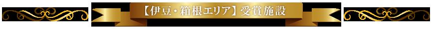 伊豆・箱根受賞