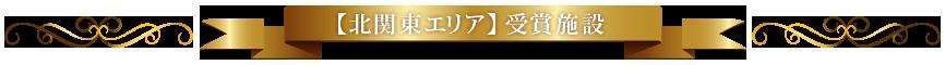 北関東受賞