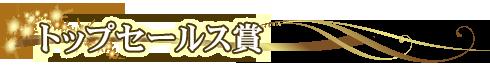 トップセールス賞