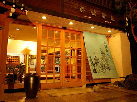 飛騨牛専門 旅館清龍