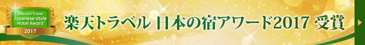 楽天トラベル 日本の宿アワード2017