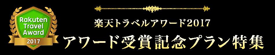 楽天トラベルアワード2017 アワード受賞記念プラン特集