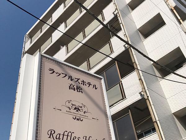 ラッフルズホテル高松
