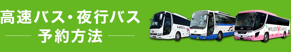 高速バス・夜行バス 予約方法