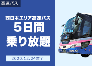 西日本エリア高速バス乗り放題きっぷ