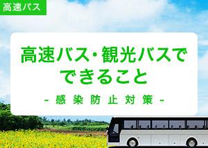 高速バス・観光バスでできること
