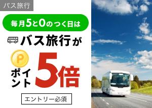 毎月5と0のつく日はバス旅行予約がポイント5倍!