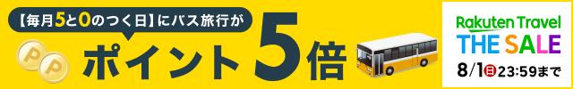 毎月5と0のつく日にバス旅行がポイント5倍!