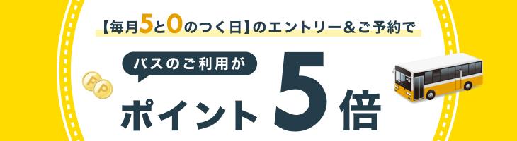 毎月5と0のつく日は高速バス・観光バスがポイント5倍キャンペーン