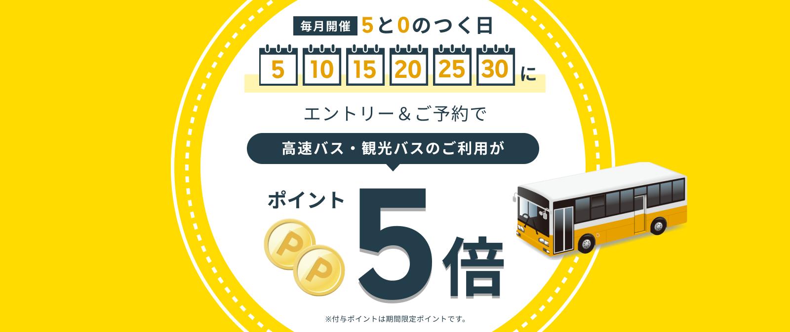 5と0のつく日のご予約で、バスの旅行がポイント5倍