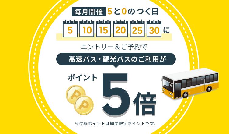 5と0のつく日のご予約でバスの旅行がポイント5倍