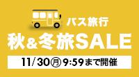 秋&冬旅SALE開催中!