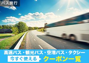 バス旅行で使えるお得なクーポン一覧