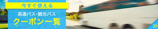 高速バス・観光バスに利用できるお得なクーポン一覧