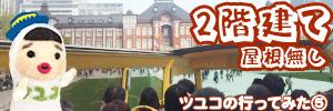 行ってみた⑤~はとバスツアー オー・ソラ・ミオ TOKYOパノラマドライブ編~