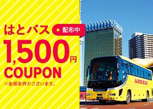はとバス 東京・横浜観光