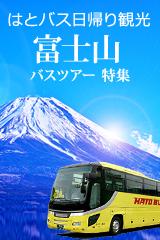 富士山特集「はとバス」