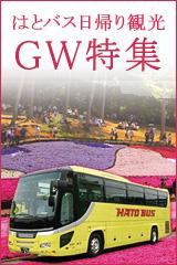 GW特集「はとバス」