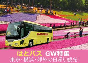 はとバスで行く日帰りGWのバスツアー