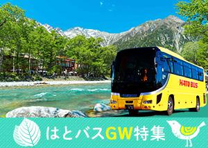 はとバスで行く日帰りのGWバスツアー