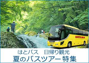 はとバスで行く日帰り夏のバスツアー
