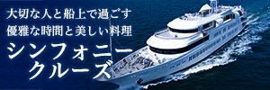 東京湾クルーズ◆シンフォニー