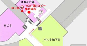 横浜駅東口(Y-CAT)