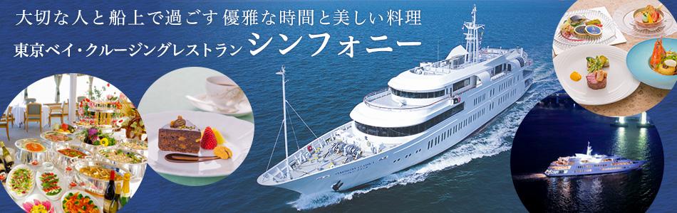東京湾のクルーズ船シンフォニー特集