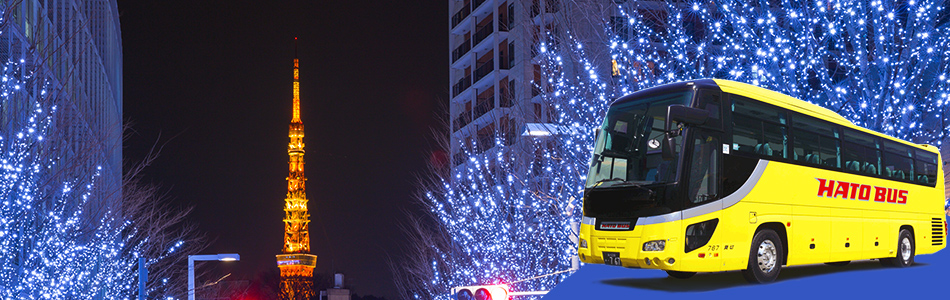 冬バスツアー特集