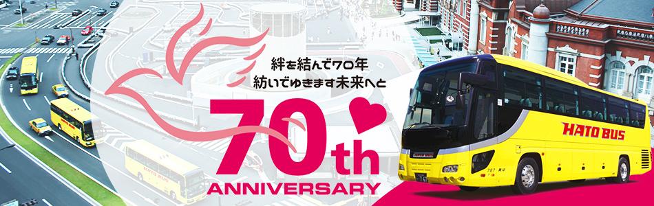 はとバス 70周年記念特集