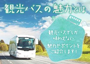 観光バスの魅力とは