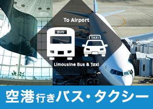 空港行き高速バス