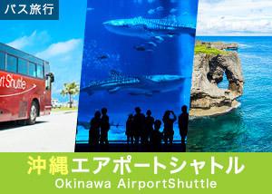 沖縄空港シャトルバス