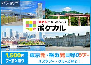 「ポケカル」で行く東京発・横浜発の日帰りツアー