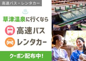 草津温泉に行くなら、楽天トラベルの高速バス・レンタカー