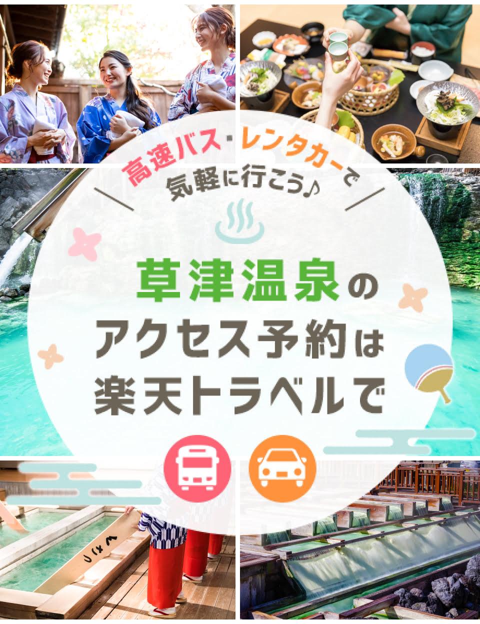 草津温泉へのアクセスなら、楽天トラベルの高速バス・レンタカー